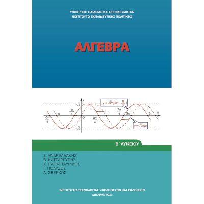 Διδακτέα Ύλη Άλγεβρα Β' Λυκείου 2021 – 22