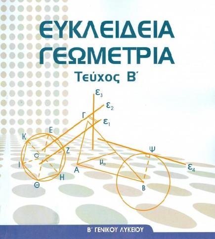 Διδακτέα Ύλη Γεωμετρίας Β' Λυκείου 2021 – 22