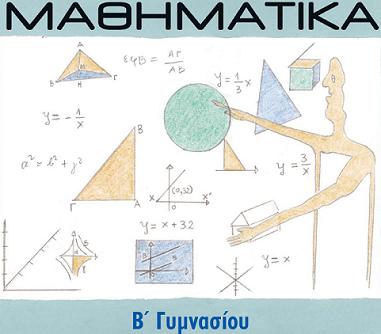 Διδακτέα Ύλη Μαθηματικών Β' Γυμνασίου 2021 – 22