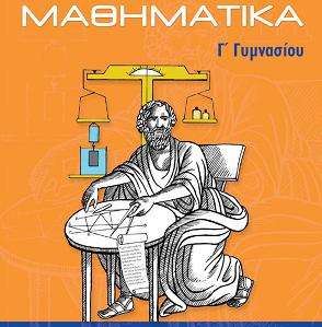 Διδακτέα Ύλη Μαθηματικών Γ' Γυμνασίου 2021 – 22