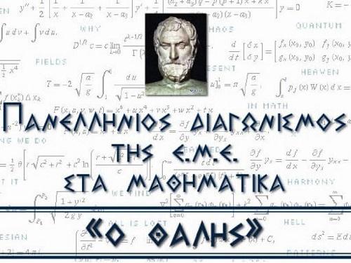 """Αποτελέσματα – 81ου Πανελλήνιου Μαθητικού Διαγωνισμού στα Μαθηματικά """"Ο ΘΑΛΗΣ"""""""