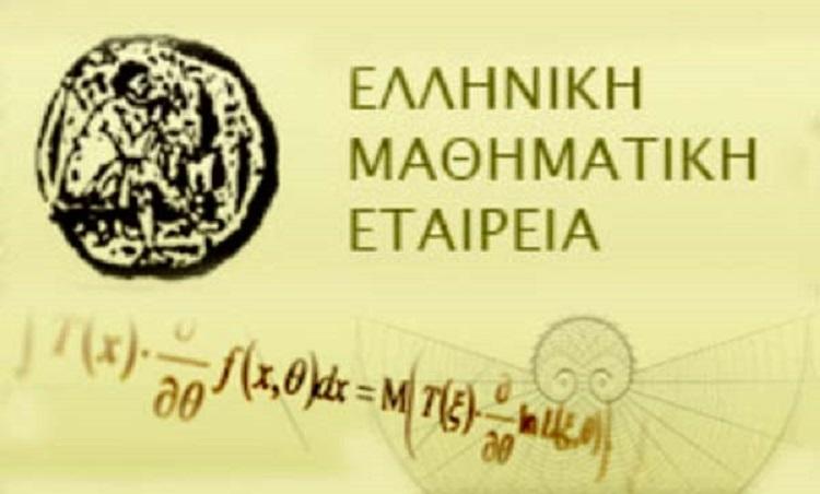 """Αποτελέσματα 38ης Εθνικής Μαθηματικής Ολυμπιάδας """"ΑΡΧΙΜΗΔΗΣ"""""""